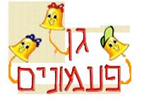 Gan Paamonim